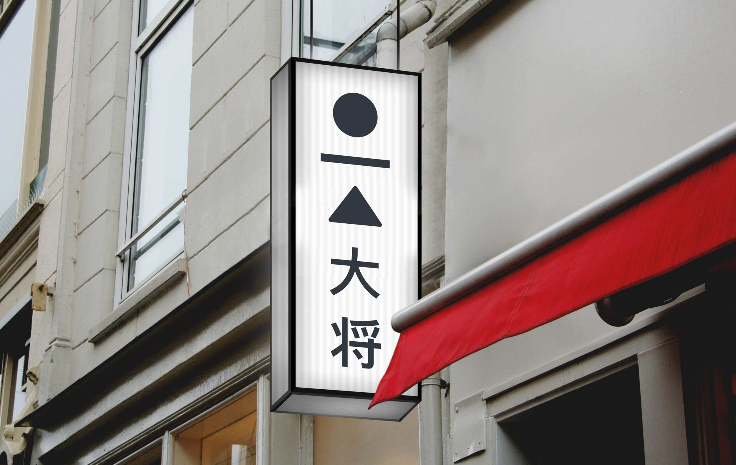 Establishing North London&#8217;s <br> first Japanese barbecue eatery